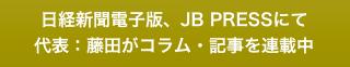 日本経営心理士協会代表 藤田耕司の連載記事
