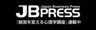 日本経営心理士協会代表 藤田耕司のJBPRESSでの連載記事