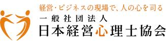 経営・ビジネスの現場で、人の心を司る一般社団法人日本経営心理士協会