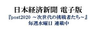 日本経営心理士協会代表 藤田耕司の日本経済新聞 電子版での連載記事