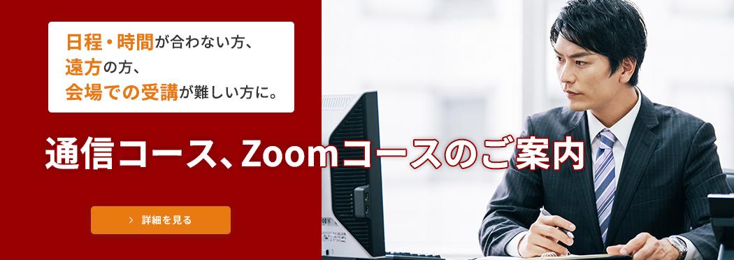 通信コース、Zoomコースのご案内