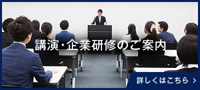 日本経営心理士協会 講演・企業研修のご案内